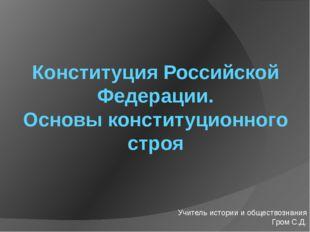 Конституция Российской Федерации. Основы конституционного строя Учитель истор