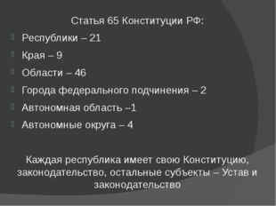 Статья 65 Конституции РФ: Республики – 21 Края – 9 Области – 46 Города федера