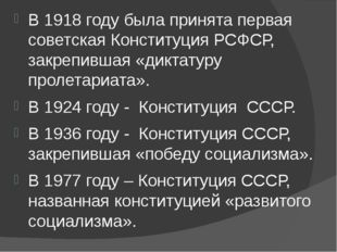 В 1918 году была принята первая советская Конституция РСФСР, закрепившая «дик