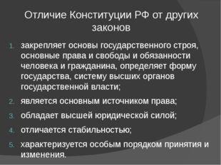 Отличие Конституции РФ от других законов закрепляет основы государственного с