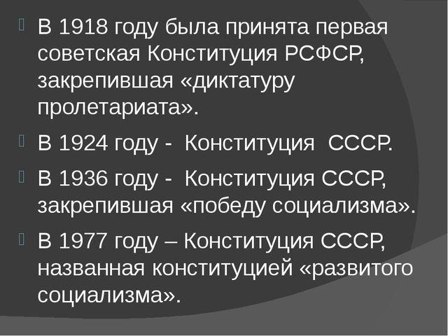 В 1918 году была принята первая советская Конституция РСФСР, закрепившая «дик...