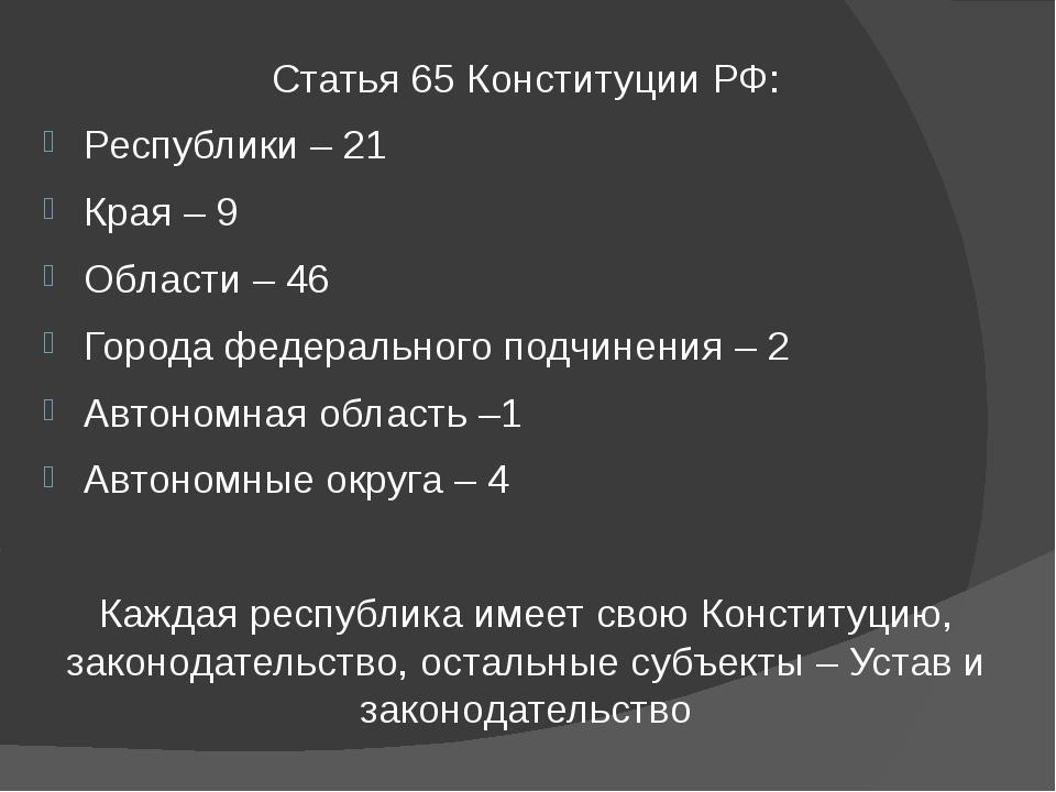 Статья 65 Конституции РФ: Республики – 21 Края – 9 Области – 46 Города федера...