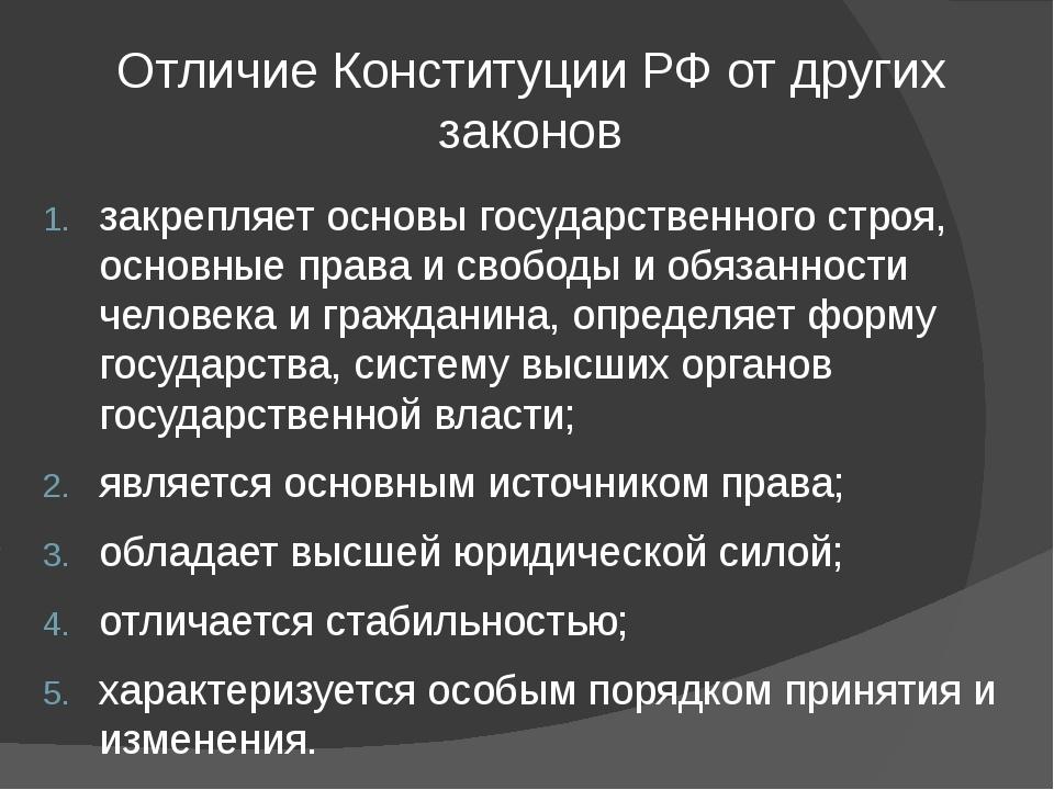 Отличие Конституции РФ от других законов закрепляет основы государственного с...