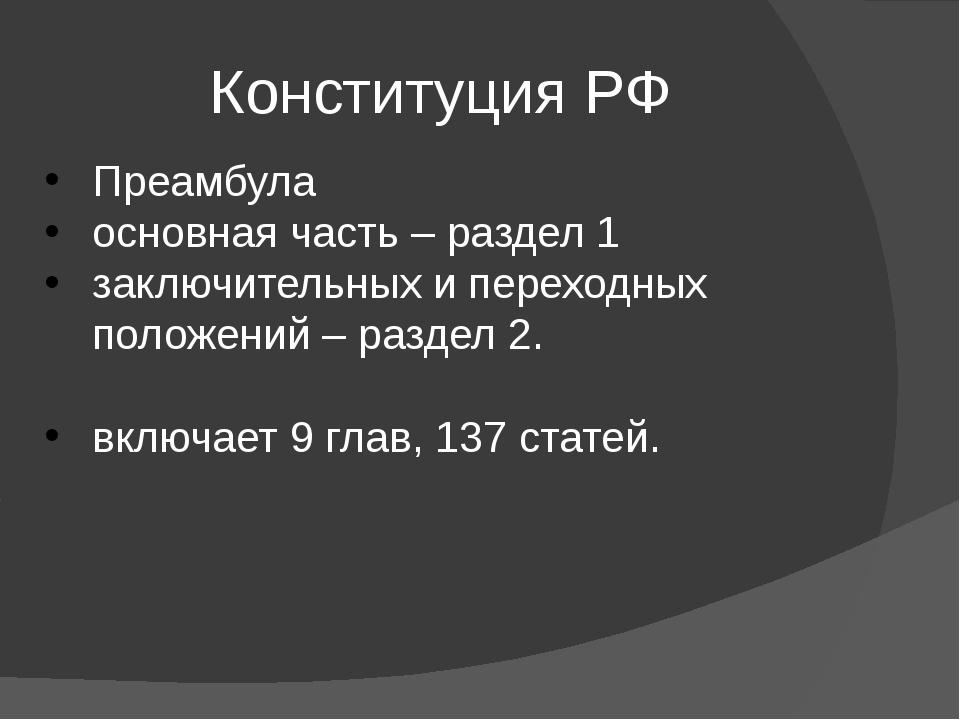 Конституция РФ Преамбула основная часть – раздел 1 заключительных и переходны...