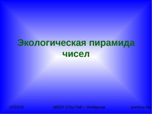 Экологическая пирамида чисел МБОУ СОШ №9 г. Ноябрьска учитель биологии Гостев