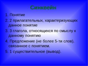 Синквейн 1. Понятие 2. 2 прилагательных, характеризующих данное понятие 3. 3