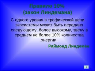 Правило 10% (закон Линдемана) С одного уровня в трофической цепи экосистемы м