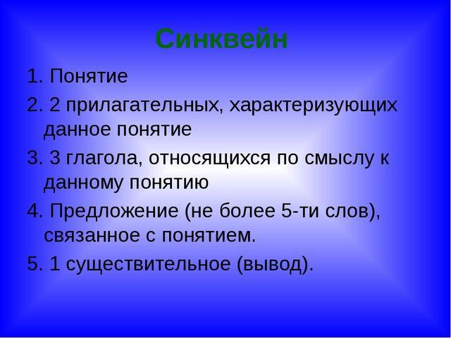 Синквейн 1. Понятие 2. 2 прилагательных, характеризующих данное понятие 3. 3...