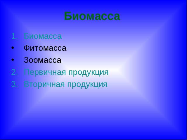 Биомасса Биомасса Фитомасса Зоомасса Первичная продукция Вторичная продукция