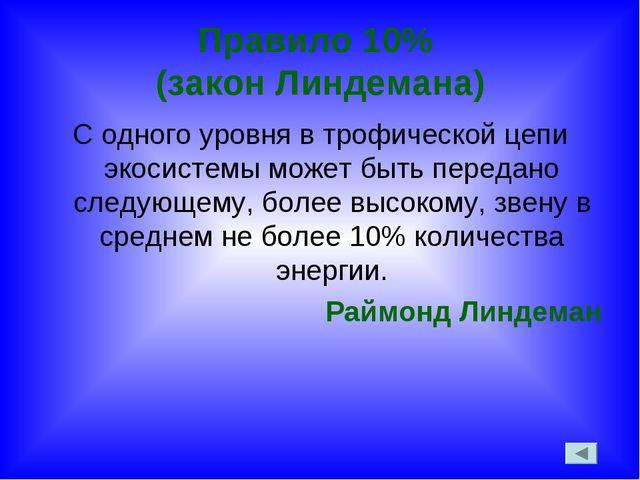 Правило 10% (закон Линдемана) С одного уровня в трофической цепи экосистемы м...