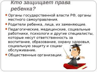 Кто защищает права ребенка? Органы государственной власти РФ, органы местного