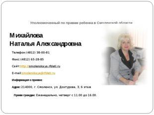 Уполномоченный по правам ребенка в Смоленской области Михайлова Наталья Алек