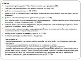С 14 лет : получить паспорт гражданина РФ (п.1 Положения о паспорте граждани
