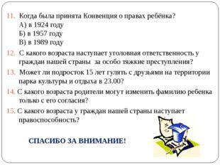 11. Когда была принята Конвенция о правах ребёнка? А) в 1924 году Б) в 1957 г