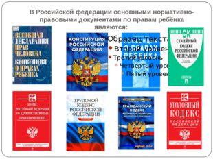 В Российской федерации основными нормативно-правовыми документами по правам р