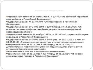 Права ребенка в России регулируются такими законодательными документами, как