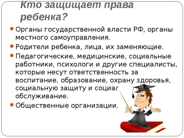 Кто защищает права ребенка? Органы государственной власти РФ, органы местного...