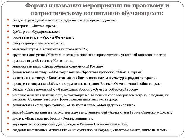 Формы и названия мероприятия по правовому и патриотическому воспитанию обучаю...