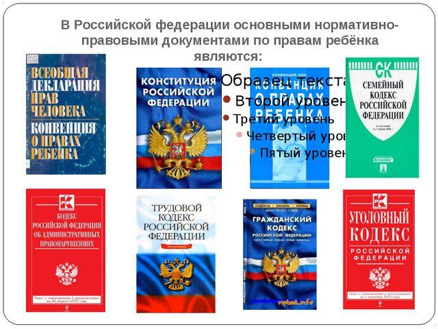В Российской федерации основными нормативно-правовыми документами по правам р...