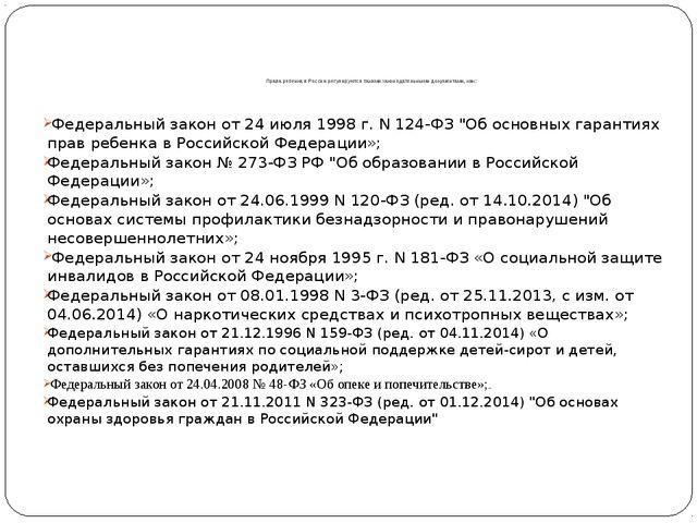 Права ребенка в России регулируются такими законодательными документами, как...
