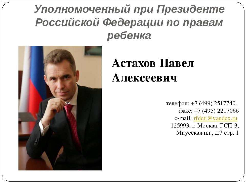 Уполномоченный при Президенте Российской Федерации по правам ребенка Астахов...