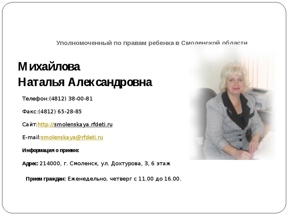 Уполномоченный по правам ребенка в Смоленской области Михайлова Наталья Алек...