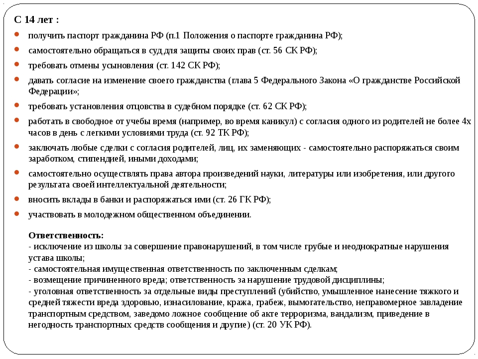 С 14 лет : получить паспорт гражданина РФ (п.1 Положения о паспорте граждани...