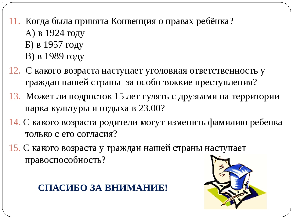 11. Когда была принята Конвенция о правах ребёнка? А) в 1924 году Б) в 1957 г...