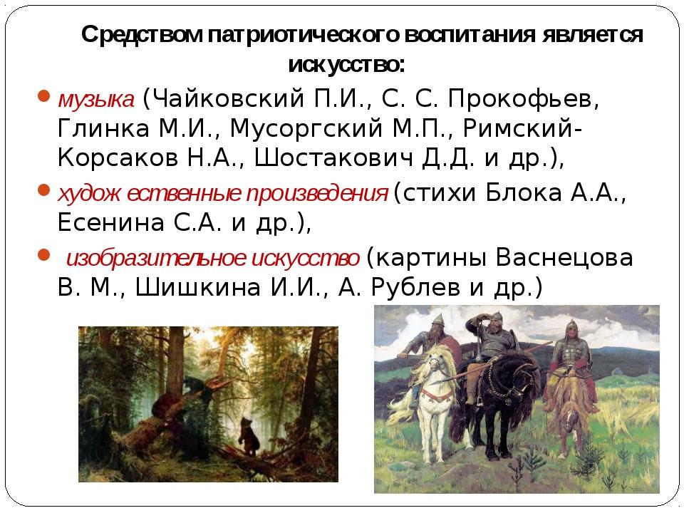 Средством патриотического воспитания является искусство: музыка (Чайковский...