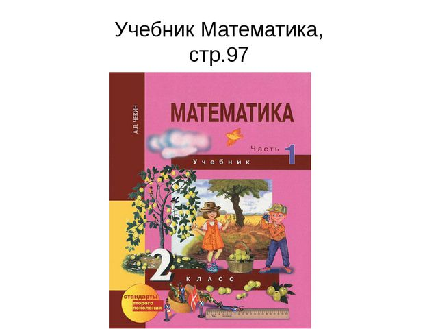 Учебник Математика, стр.97