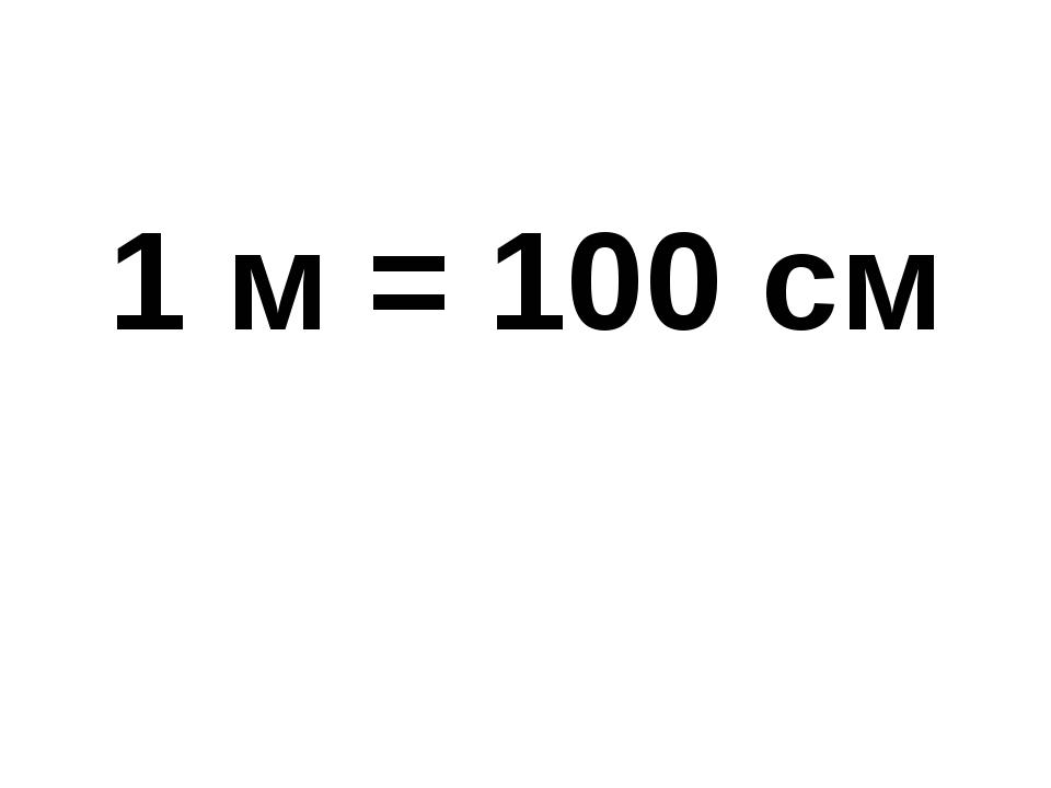 1 м = 100 см