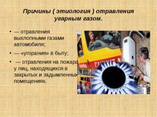 Причины ( этиология ) отравления угарным газом. — отравления выхлопными газам