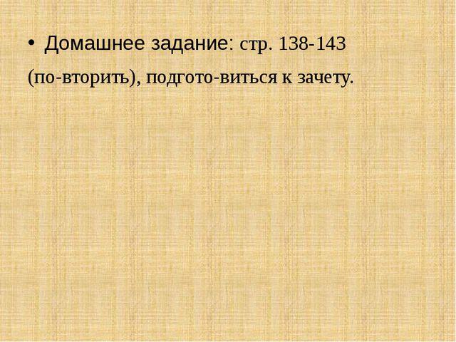 Домашнее задание: стр. 138-143 (повторить), подготовиться к зачету.