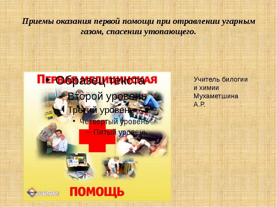 Реферат оказание первой медицинской помощи при отравлениях Реферат оказание первой медицинской помощи при отравлениях Москва