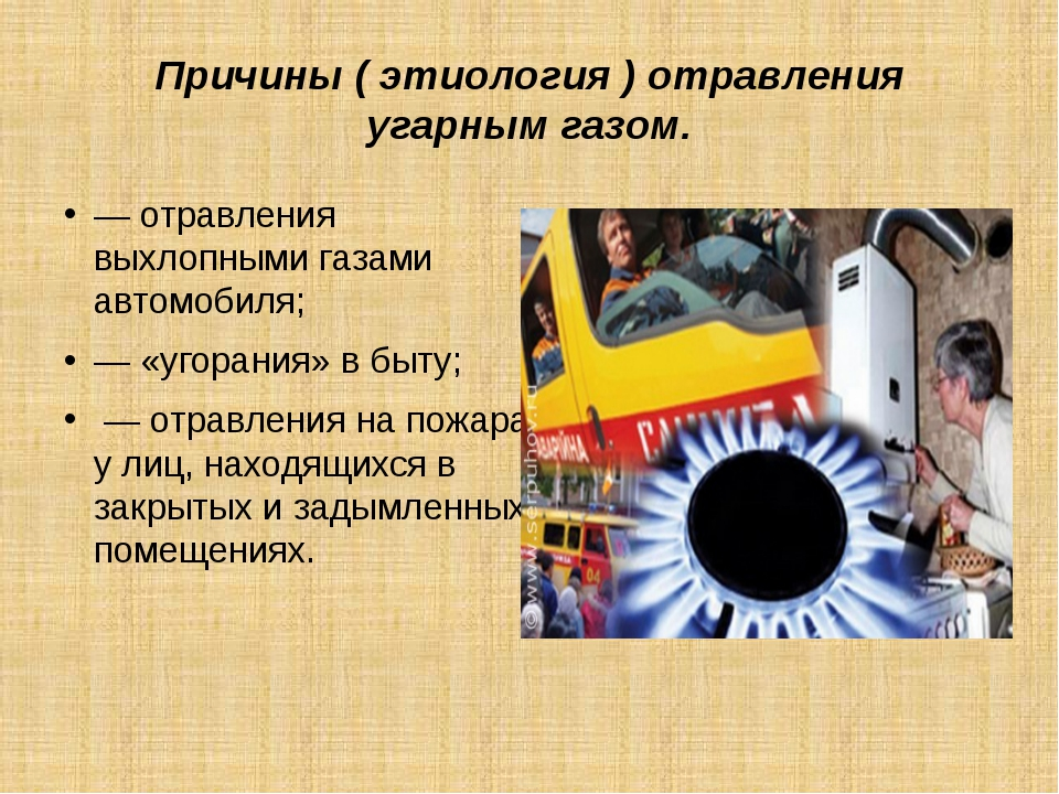 Причины ( этиология ) отравления угарным газом. — отравления выхлопными газам...