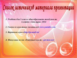 1. Учебник для 3 класса общеобразовательной школы Алматы «Атамұра» 2014 2. Сц