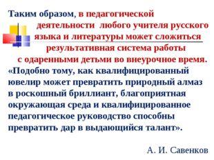 Таким образом, в педагогической деятельности любого учителя русского языка и