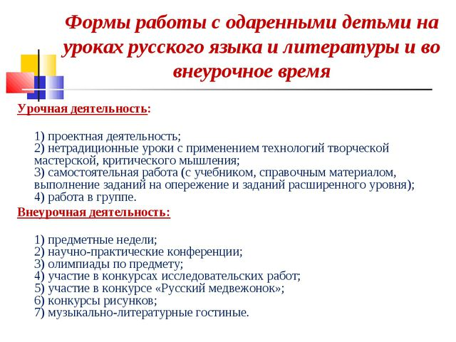 Формы работы с одаренными детьми на уроках русского языка и литературы и во в...