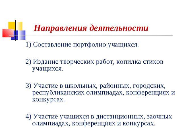 Направления деятельности 1) Составление портфолио учащихся. 2) Издание творче...