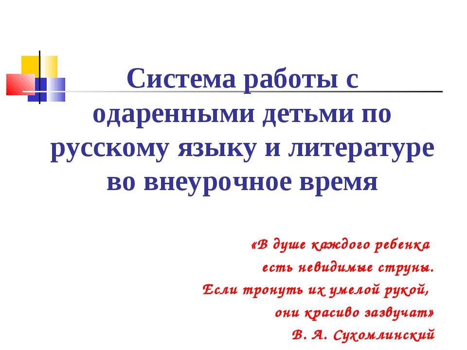 Система работы с одаренными детьми по русскому языку и литературе во внеурочн...