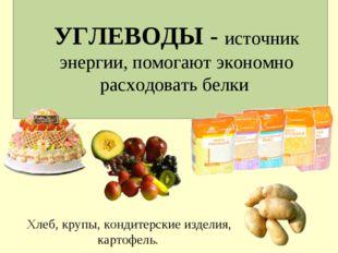 УГЛЕВОДЫ - источник энергии, помогают экономно расходовать белки Хлеб, крупы