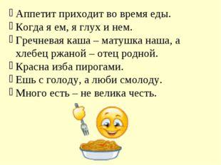 Аппетит приходит во время еды. Когда я ем, я глух и нем. Гречневая каша – мат