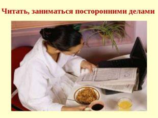 Читать, заниматься посторонними делами