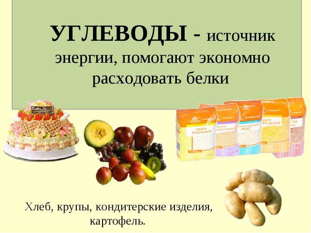 УГЛЕВОДЫ - источник энергии, помогают экономно расходовать белки Хлеб, крупы...