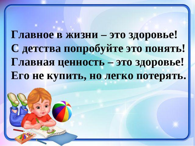 Главное в жизни – это здоровье! С детства попробуйте это понять! Главная ценн...