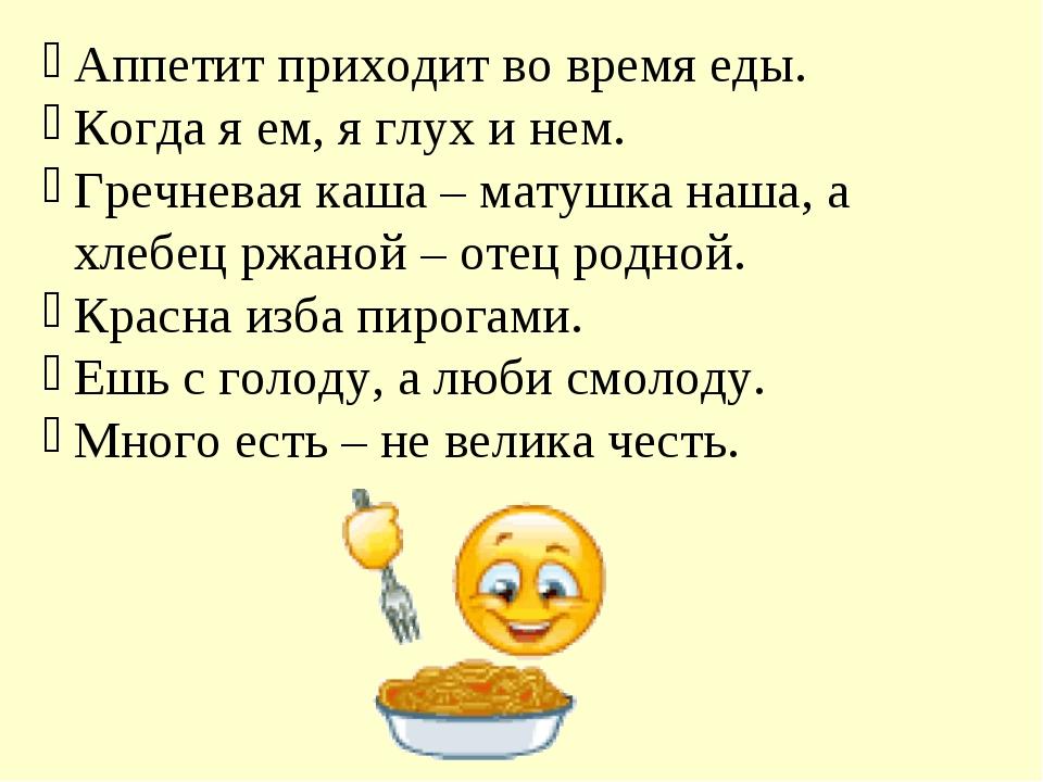 Аппетит приходит во время еды. Когда я ем, я глух и нем. Гречневая каша – мат...