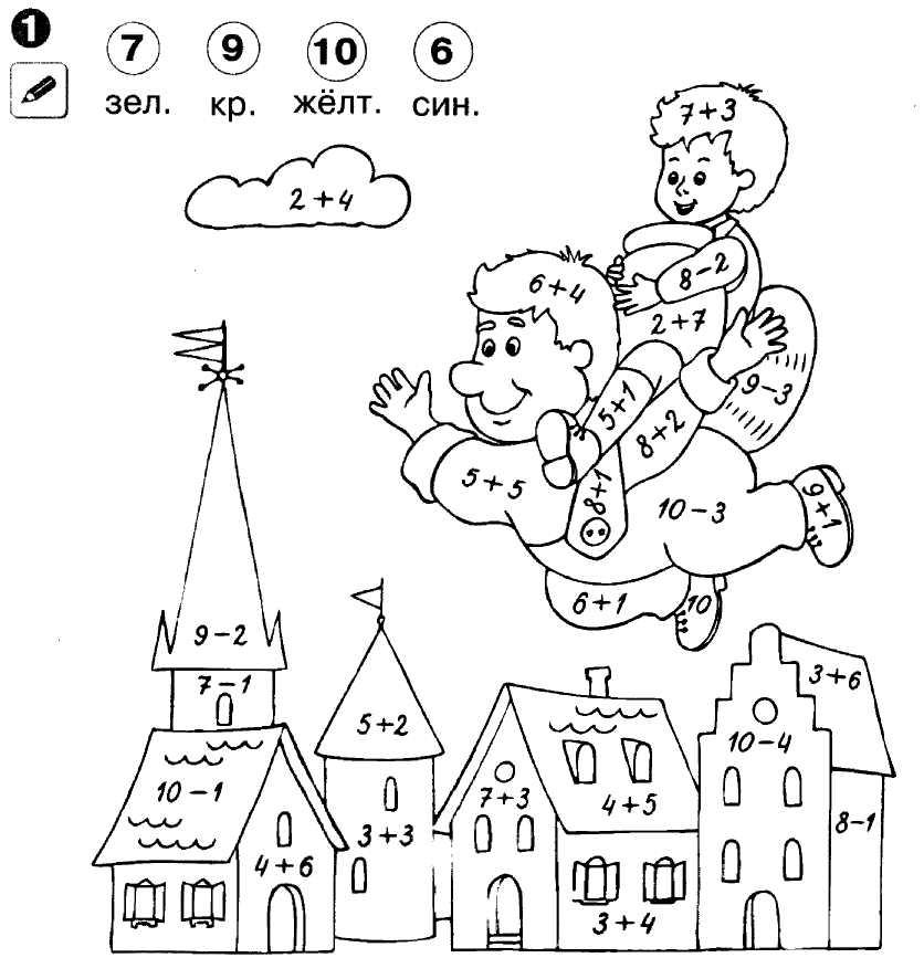 карточки раскраски с примерами по математике 1 класс