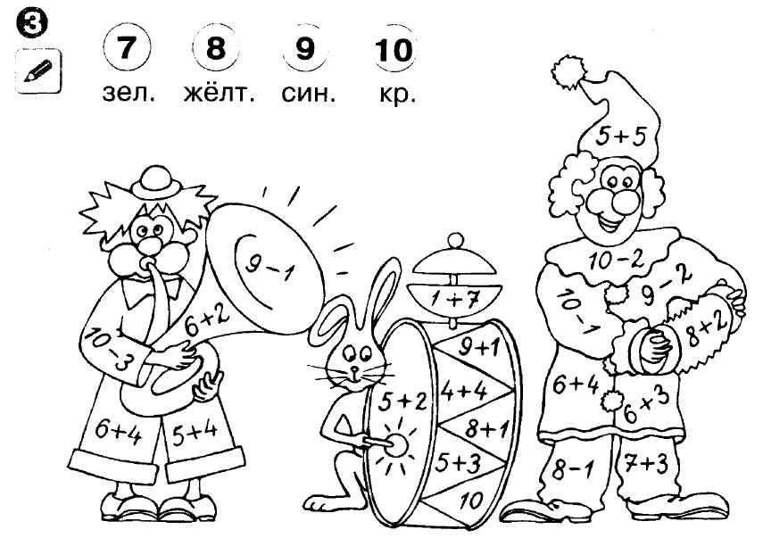 Картинка с примерами для раскрашивания