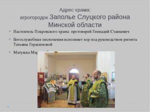 Адрес храма: агрогородок Заполье Слуцкого района Минской области Настоятель П