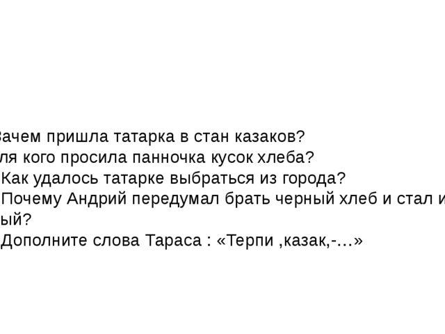 8) Зачем пришла татарка в стан казаков? 9)Для кого просила панночка кусок хле...